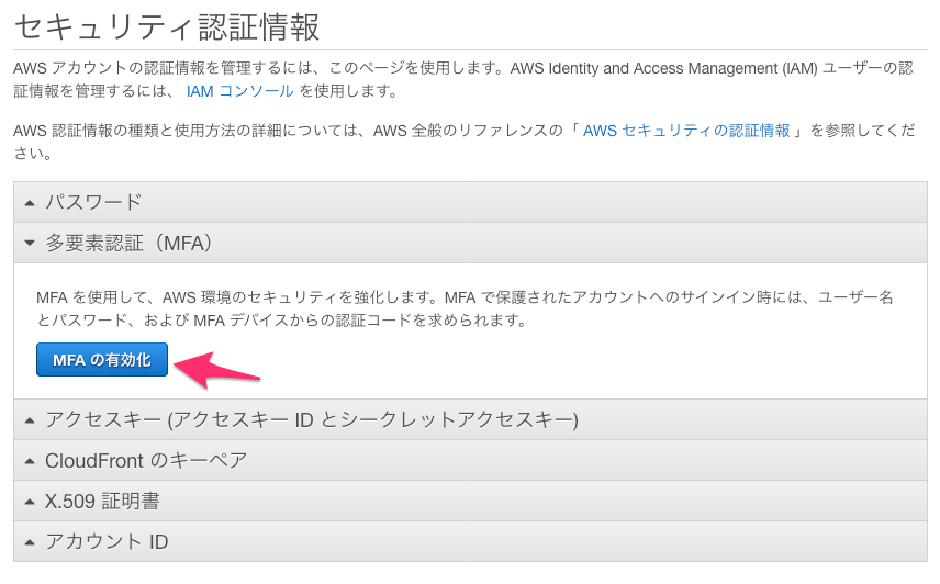 474-aws-root-account_11.png