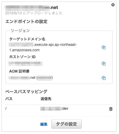 683-aws-api-gateway-custom-domain_4.png