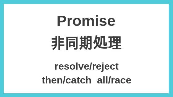 Promiseを利用して非同期処理を制御