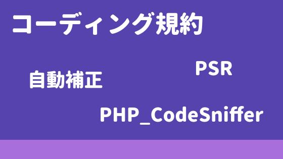 コーディング規約(PSR, CodeSniffer, 自動補正)