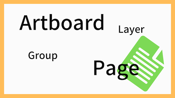 Page, Artboard, Group, Layerの活用