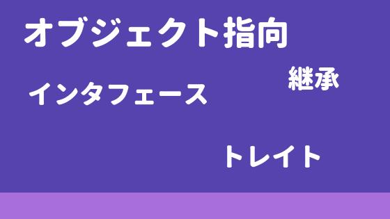 【オブジェクト指向入門】インタフェース, 継承, トレイト