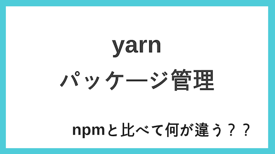 パッケージマネージャー「Yarn」の使い方