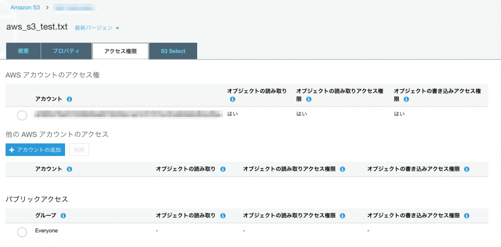 487-aws-s3-access-limitation_acl2.png