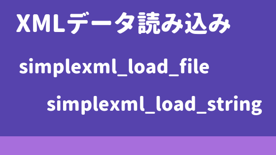 XMLデータ読み込み方法