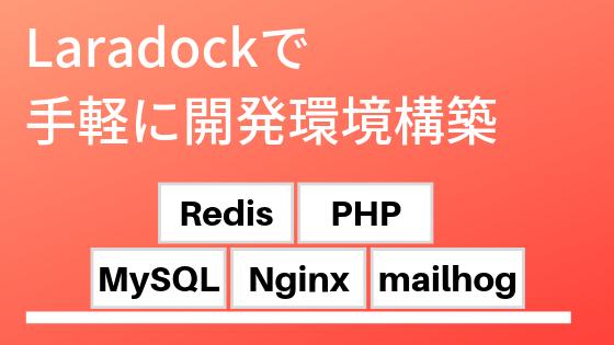 LaradockでDockerによる開発環境を手軽に構築