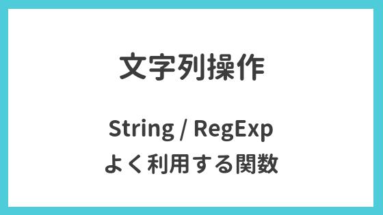 文字列操作(String, RegExp, テンプレート文字列)