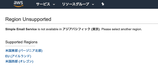 698-aws-ses_1.png