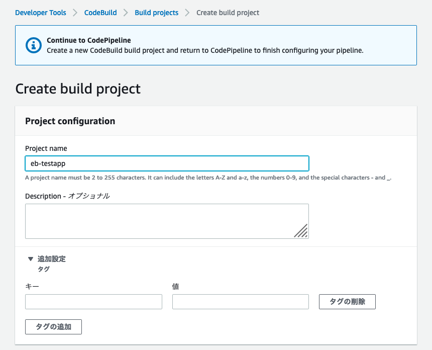660-aws-codepipeline_8_build.png