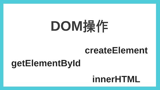 DOM操作(要素の取得, 追加, 削除)