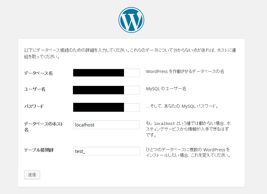 647-wordpress-install_setting3.png