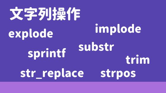 文字列操作関数と正規表現の基礎