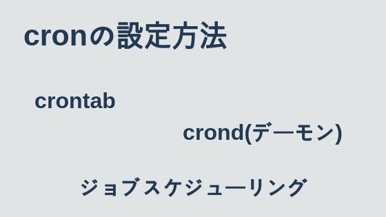 cronの設定方法