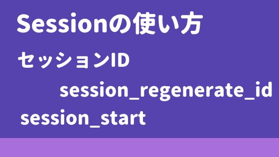 Sessionの使い方