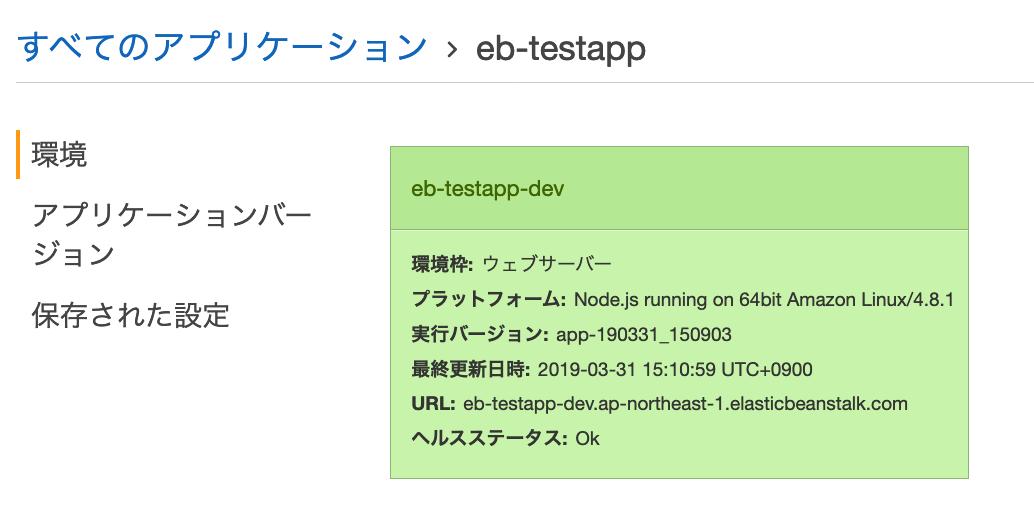 267-aws-elastic-beanstalk_express_env_check1.png