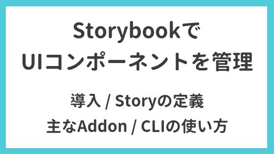 Storybookの使い方(導入, Storyの定義, Addon)