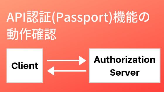API認証(Passport)機能の動作確認