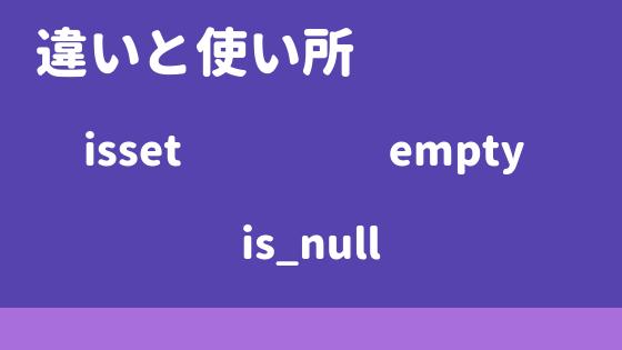isset, empty, is_nullの違いと使い所