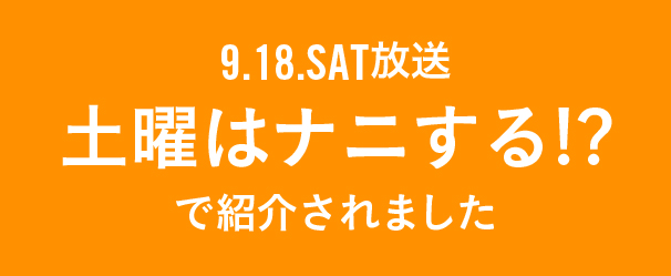 土曜はナニする!?(2021年9月18日放送)