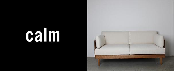 カーム ソファ / calm sofa