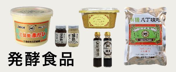 発酵食品特集