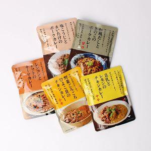【オンラインストア限定】玄米によくあうカレー おためし5個セット