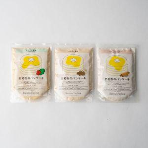 【オンラインストア限定】全粒粉のパンケーキミックス お試し3個セット