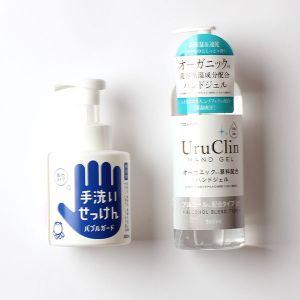 【オンラインストア限定】手洗い&除菌セット