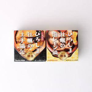 【オンラインストア限定】牡蠣の鍋缶 2食セット