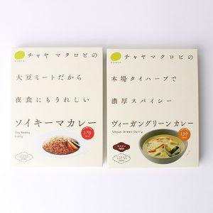 【オンラインストア限定】チャヤマクロビ レトルトカレー 2食セット