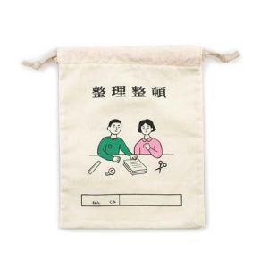 ニューレトロ 巾着袋 整理整頓