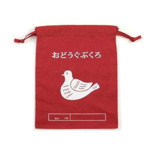 ニューレトロ 巾着袋 おどうぐ袋