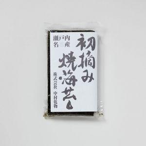 初摘み焼海苔 / 中村乾物
