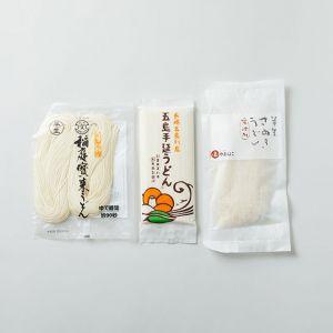 【3点SET】うどん食べ比べセット