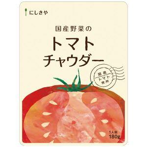国産野菜のトマトチャウダー