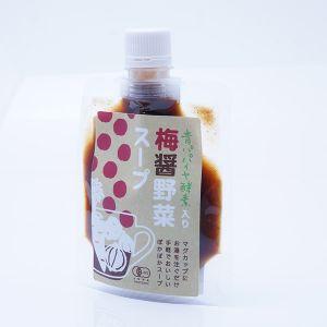 青パパイヤ酵素入り 梅醤野菜スープ