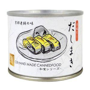 【オンライン限定】だしまき缶詰