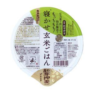 寝かせ玄米ご飯パック(胚芽押麦ブレンド)