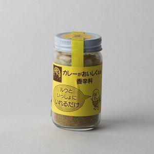 カレーがおいしくなる香辛料パウダー