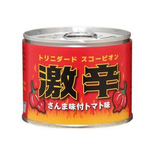 【オンライン限定】トリニダードスコーピオン 激辛さんま味付 トマト味
