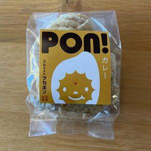PON!カレー ミニ 【賞味期限2021年10月15日】