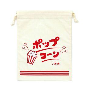 映画『キネマの神様』&ニューレトロ 巾着袋 ポップコーン