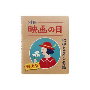 映画『キネマの神様』&ニューレトロ ミニメモ帳 ヒロイン
