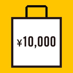 【WEB限定】2021 HAPPY BAG(福袋) 11,000円