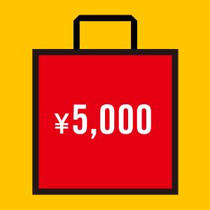 【先行予約】2020 HAPPY BAG(福袋) 5,500円