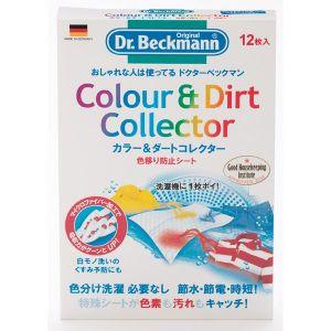 Dr.Beckmann / ドクターベックマン カラー&ダートコレクター 色移り防止シート