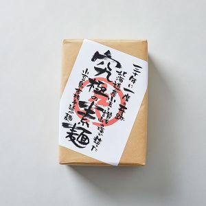 小豆島 庄八 究極の素麺セット