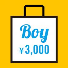 2020 HAPPY BAG(福袋)  キッズ BOY