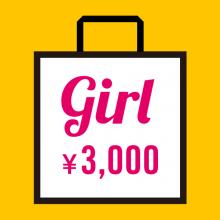 2020 HAPPY BAG(福袋)  キッズ GIRL