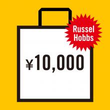 2020 Russel Hobbs家電福袋